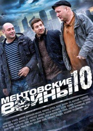 Скачать сериал Ментовские войны - 10 сезон (2016)