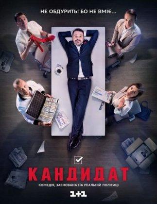 Скачать сериал Кандидат (2016)