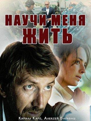 Скачать сериал Научи меня жить (2016)
