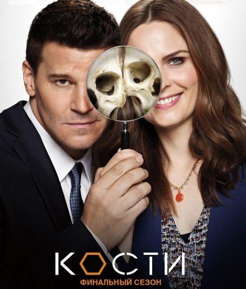 Скачать сериал bones