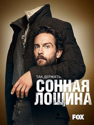 Скачать сериал Сонная Лощина / Sleepy Hollow - 4 сезон (2017)