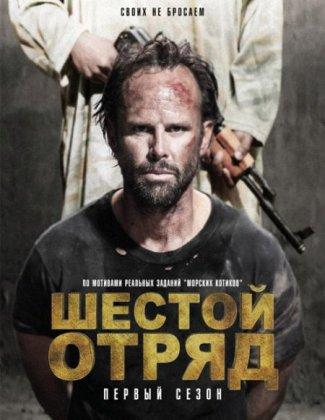 Скачать сериал Шесть / Six - 1 сезон (2017)