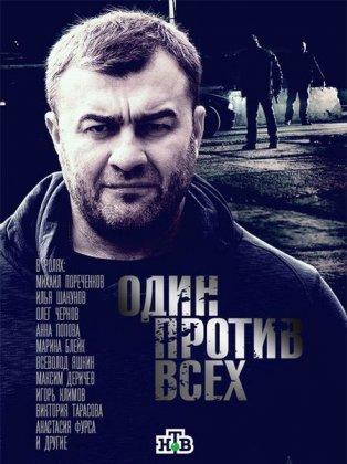 Скачать сериал Предатель / Один против всех (2017)