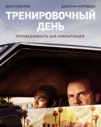 Скачать сериал Тренировочный день (1 сезон) / Training Day [2017]