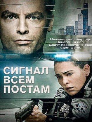 Скачать сериал Сигнал всем постам / В розыске / A.P.B. - 1 сезон (2017)