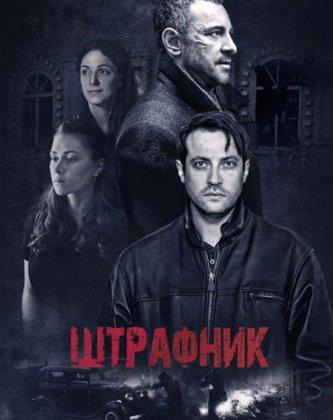 Скачать сериал Штрафник [2017]