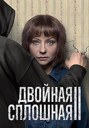 Скачать сериал Двойная сплошная 2 (2017)