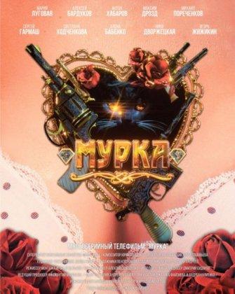 Скачать сериал Мурка (2017)