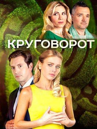 Скачать сериал Круговорот (2017)