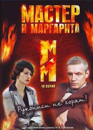Скачать сериал Мастер и Маргарита [2005]