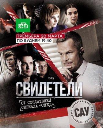 Скачать сериал Свидетели [2017]