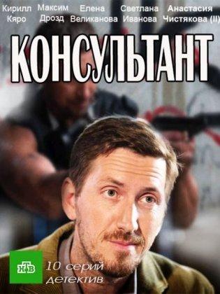 Скачать сериал Консультант (2017)