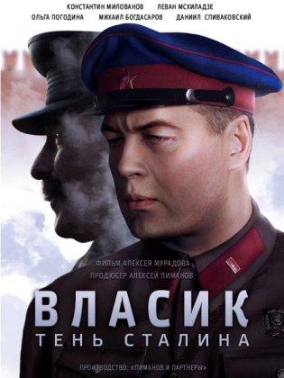 Скачать сериал Власик. Тень Сталина (2017)