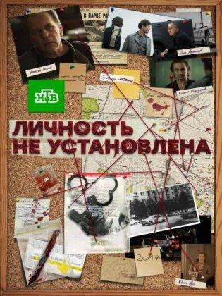 Скачать сериал Личность не установлена (2017)