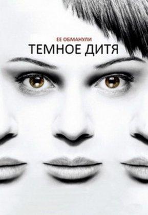 Скачать сериал Темное дитя / Orphan Black - 5 сезон (2017)