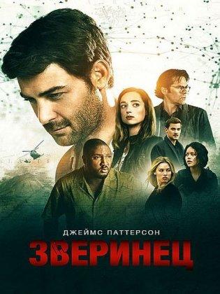 Скачать сериал Зверинец / Zoo - 3 сезон (2017)