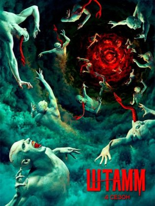 Скачать сериал Штамм / The Strain - 4 сезон (2017)