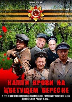 Скачать сериал Лето волков  (Капли крови на цветущем вереске) (2011)