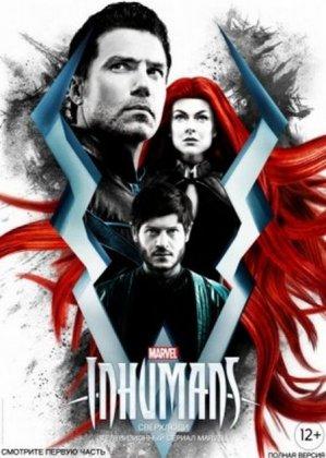 Скачать сериал Сверхлюди / Нелюди / Inhumans - 1 сезон (2017)