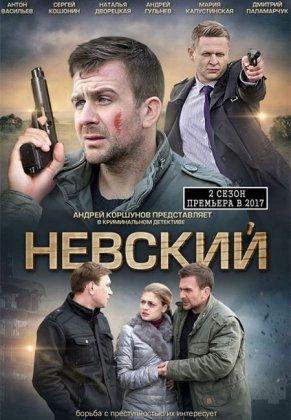 Скачать сериал Невский - 2. Проверка на прочность [2017-2018]