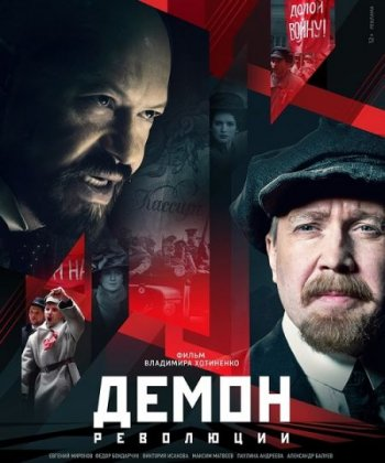 Скачать сериал Демон революции [2017]