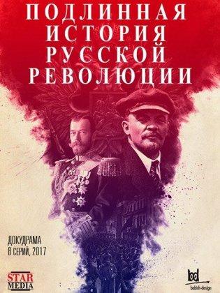 Скачать сериал Подлинная история Русской революции [2017]