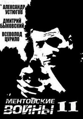 Скачать сериал Ментовские войны (11 сезон) [2017-2018]