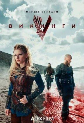 Скачать сериал Викинги / Vikings - 5 сезон (2017-2018)
