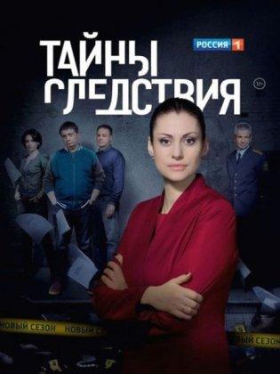 Скачать сериал Тайны следствия (17 сезон) [2017]