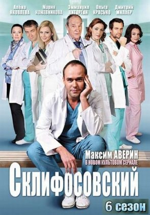 Скачать сериал Склифосовский 6 [2018]