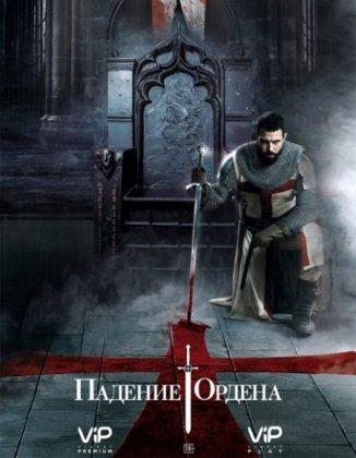 Скачать сериал Падение Ордена [2018]