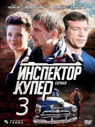 Скачать сериал Инспектор Купер. Невидимый враг - 3 сезон (2018)