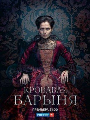 Скачать сериал Кровавая барыня (2018)