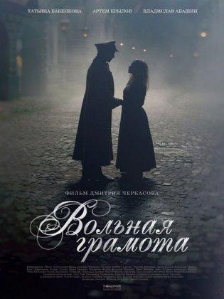 Скачать сериал Вольная грамота (2018)
