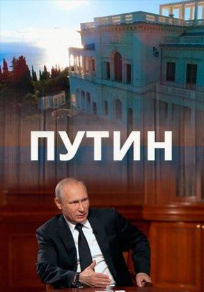 Скачать сериал Путин. Фильм Андрея Кондрашова [2018]