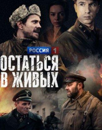 Скачать сериал Остаться в живых (2018)