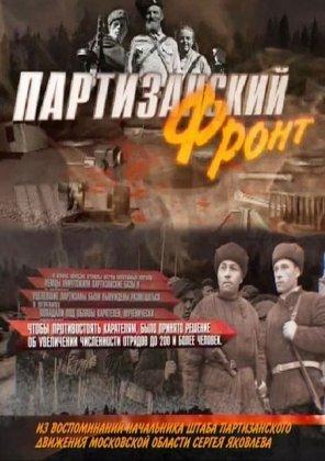 Скачать сериал Партизанский фронт [2014]