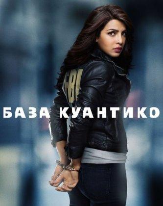 Скачать сериал База Куантико / Куантико / Quantico - 3 сезон (2018)