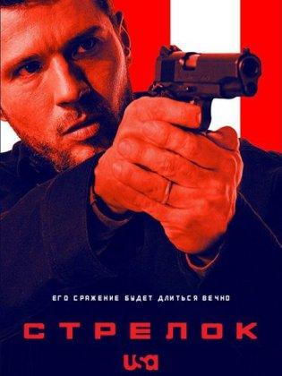 Скачать сериал Стрелок / Shooter - 3 сезон (2018)