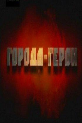 Скачать сериал Города - Герои [2010]