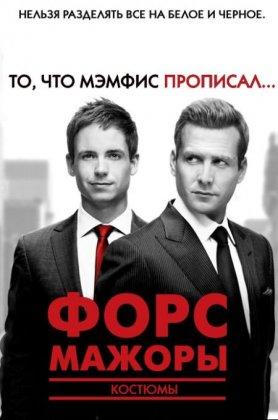 Скачать сериал Форс-мажоры / Костюмы в законе / Suits - 8 сезон (2018)