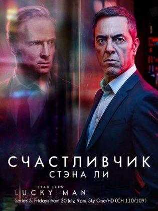 Скачать сериал Счастливчик / Везунчик / Stan Lee's Lucky Man - 3 сезон (20 ...
