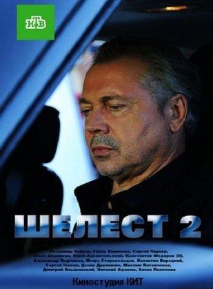 Скачать сериал Шелест. Большой передел / Шелест-2 (2018)