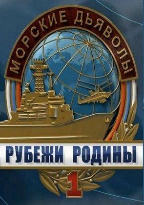 Скачать сериал Морские дьяволы. Рубежи Родины [2018-2019]