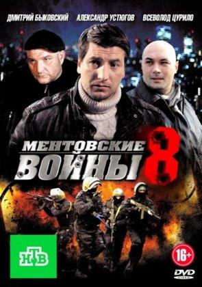 Скачать сериал Ментовские войны - 8 сезон (2014)