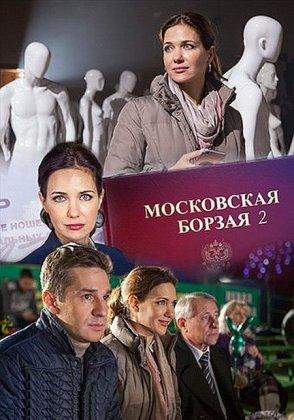 Скачать сериал Московская борзая 2 [2018]