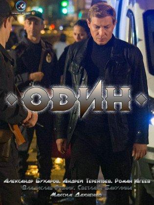 Скачать сериал Один (2018)