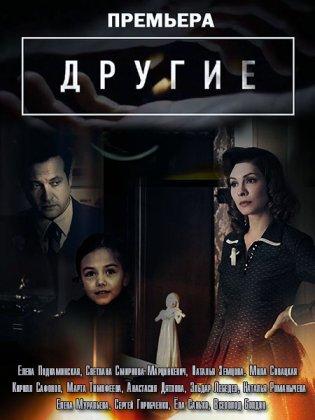 Скачать сериал Другие (2019)