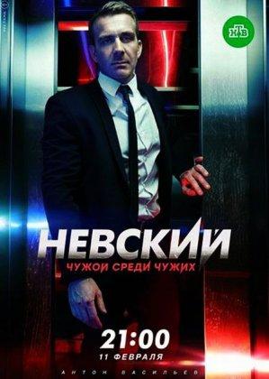 Скачать сериал Невский (3 сезон) Чужой среди чужих [2019]