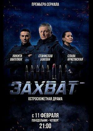 Скачать сериал Захват [2019]